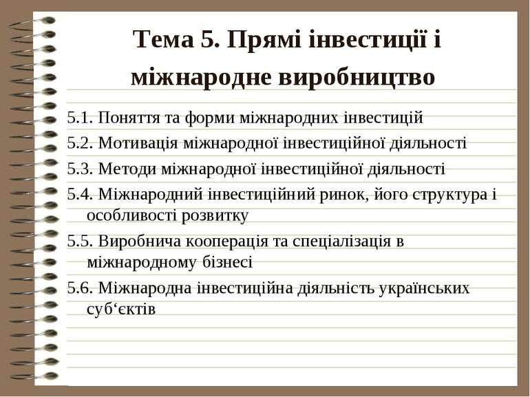 Тема 5. Прямі інвестиції і міжнародне виробництво 5.1. Поняття та форми міжна...