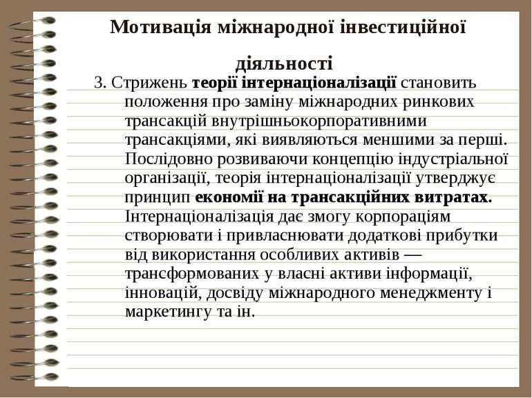 Мотивація міжнародної інвестиційної діяльності 3. Стрижень теорії інтернаціон...