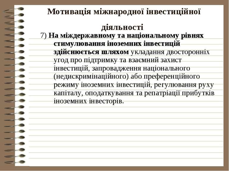 Мотивація міжнародної інвестиційної діяльності 7) На міждержавному та націона...