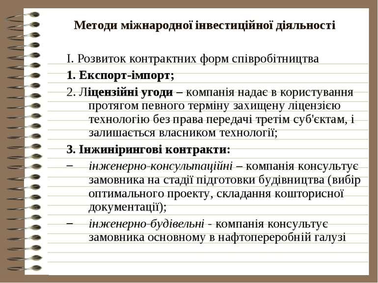 Методи міжнародної інвестиційної діяльності І. Розвиток контрактних форм спів...