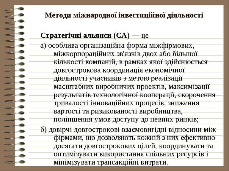 Методи міжнародної інвестиційної діяльності Стратегічні альянси (СА) — це а) ...