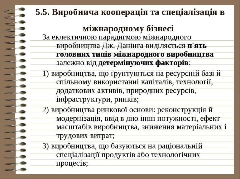 5.5. Виробнича кооперація та спеціалізація в міжнародному бізнесі За еклектич...