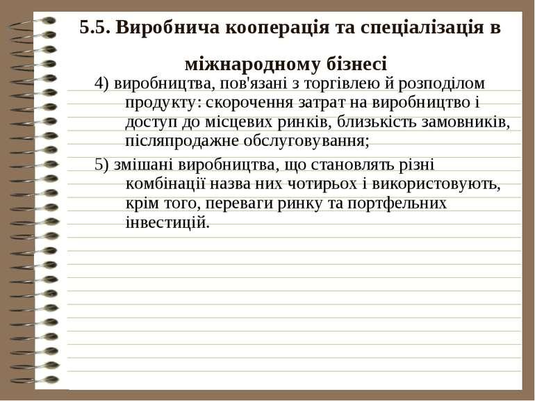 5.5. Виробнича кооперація та спеціалізація в міжнародному бізнесі 4) виробниц...