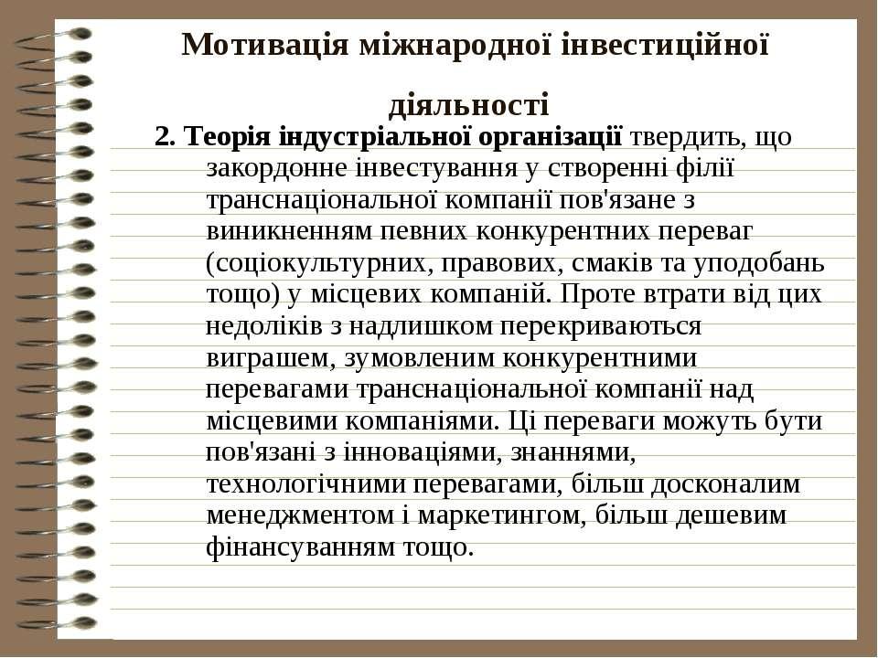 Мотивація міжнародної інвестиційної діяльності 2. Теорія індустріальної орган...
