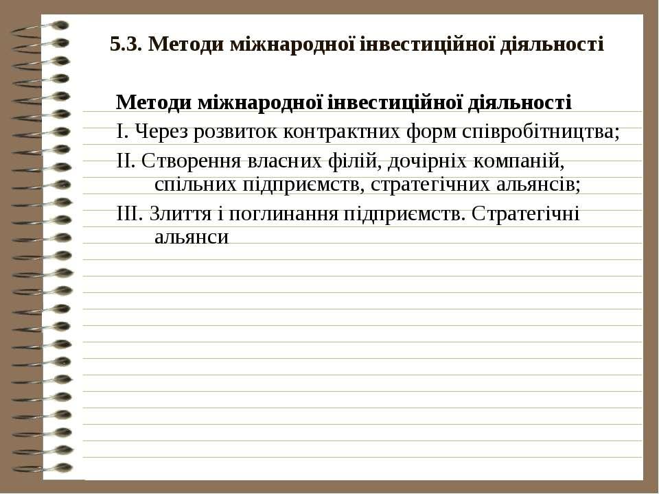 5.3. Методи міжнародної інвестиційної діяльності Методи міжнародної інвестиці...