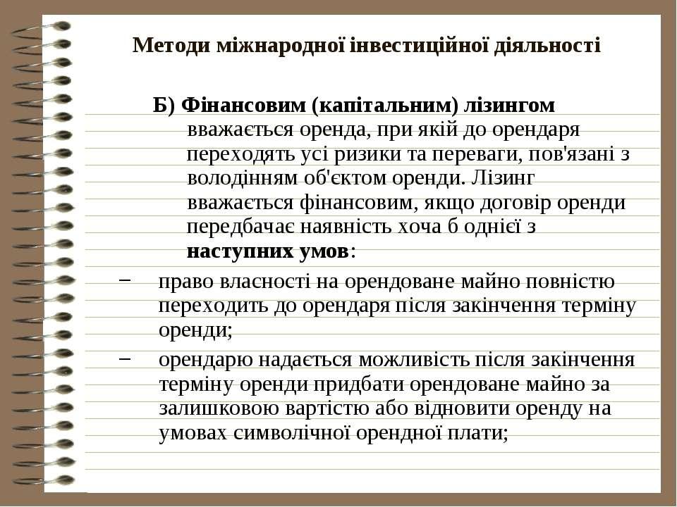 Методи міжнародної інвестиційної діяльності Б) Фінансовим (капітальним) лізин...