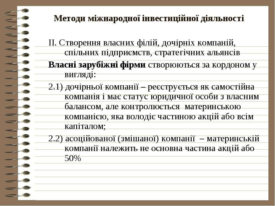 Методи міжнародної інвестиційної діяльності ІІ. Створення власних філій, дочі...