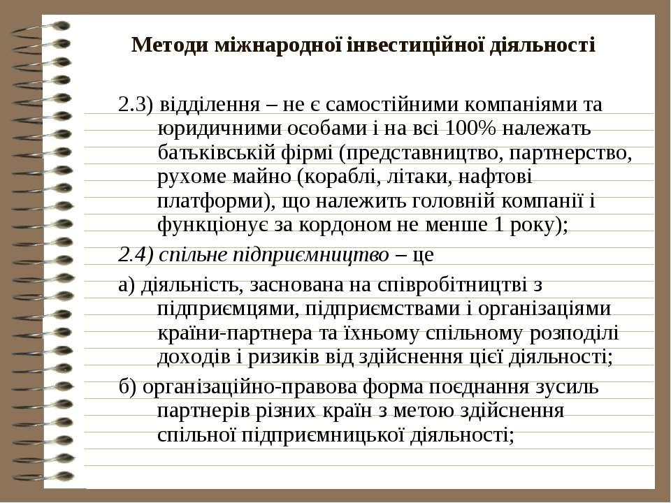 Методи міжнародної інвестиційної діяльності 2.3) відділення – не є самостійни...