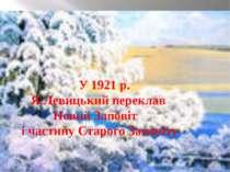 У 1921 р. Я.Левицький переклав Новий Заповіт і частину Старого Заповіту