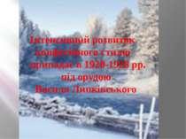 Інтенсивний розвиток конфесійного стилю припадає в 1920-1928 рр. під орудою В...