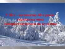 У 30-х – на початку 40-х років українська мова використовувалася як культова