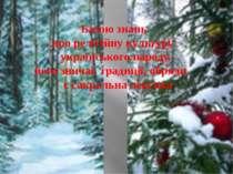 Базою знань про релігійну культуру українського народу, його звичаї, традиції...
