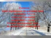 Розвиток нової української літературної мови на початку ХІХ ст. стимулює і ро...
