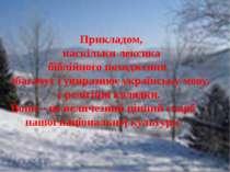 Прикладом, наскільки лексика біблійного походження збагачує і увиразнює украї...