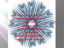 Структура роботи: дослідження складається зі вступу, двох розділів та їхніх п...