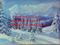У 60-х роках ХІХ ст. переклад Євангелія зробив П.Морачевський