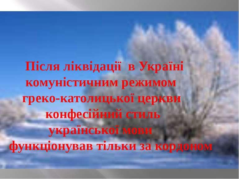 Після ліквідації в Україні комуністичним режимом греко-католицької церкви кон...