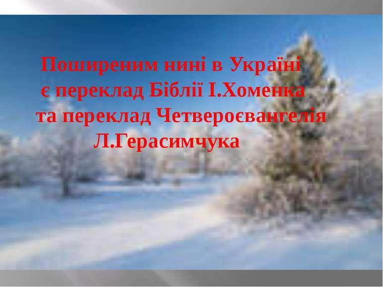Поширеним нині в Україні є переклад Біблії І.Хоменка та переклад Четвероєванг...