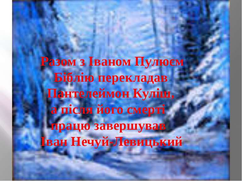 Разом з Іваном Пулюєм Біблію перекладав Пантелеймон Куліш, а після його смерт...