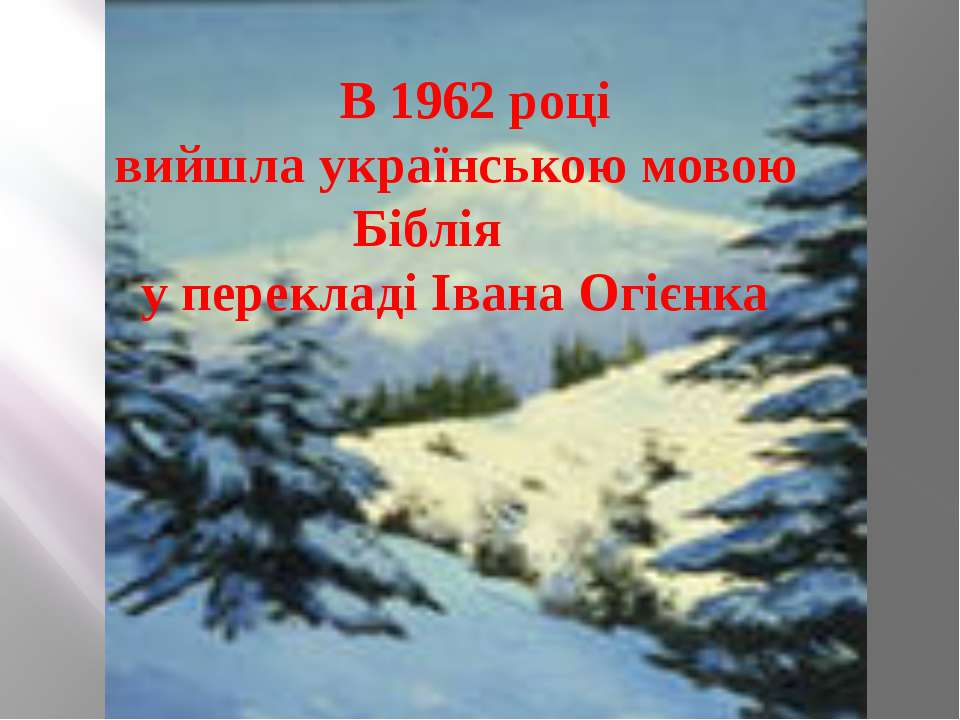 В 1962 році вийшла українською мовою Біблія у перекладі Івана Огієнка