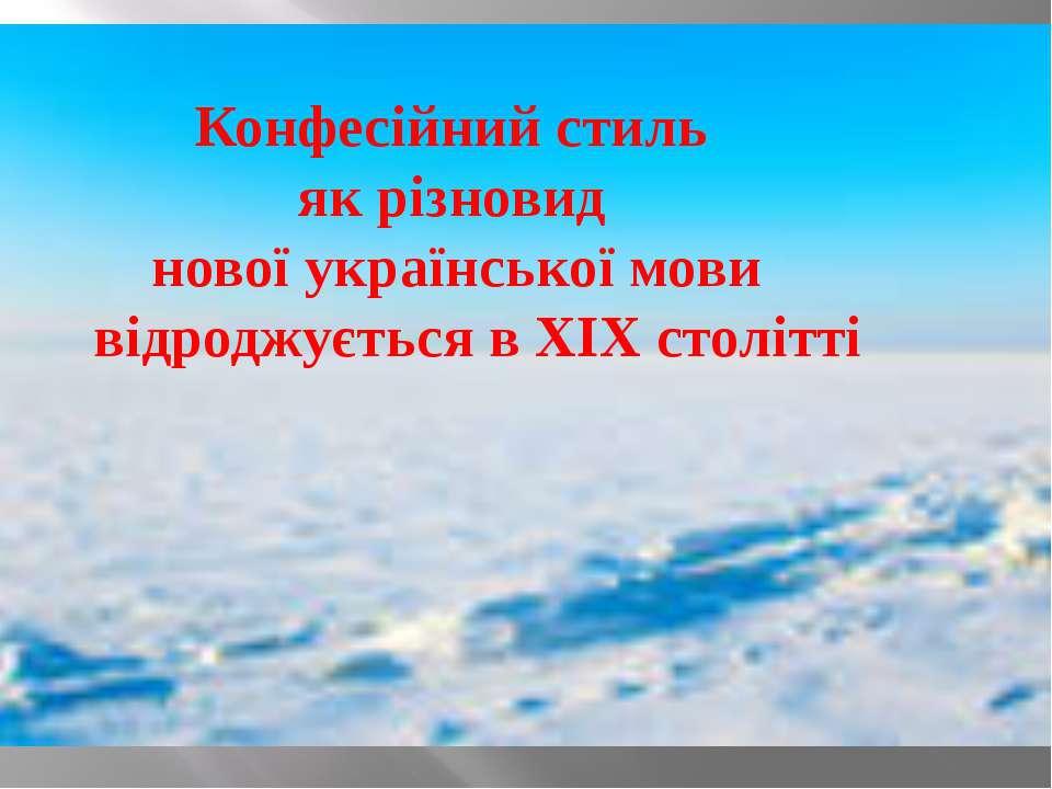 Конфесійний стиль як різновид нової української мови відроджується в ХІХ стол...