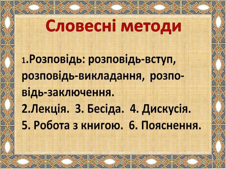 Порядок денний: І. Завершення навчально-виховного процесу в Новоселицькому МН...