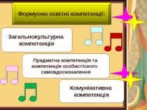 Формуємо освітні компетенції: Загальнокультурна компетенція Предметна компете...