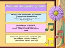 Основні напрямки роботи: Використання інноваційних педагогічних технологій, щ...