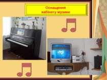 Оснащення кабінету музики