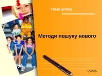 Методи пошуку нового Тема уроку L/O/G/O www.themegallery.com