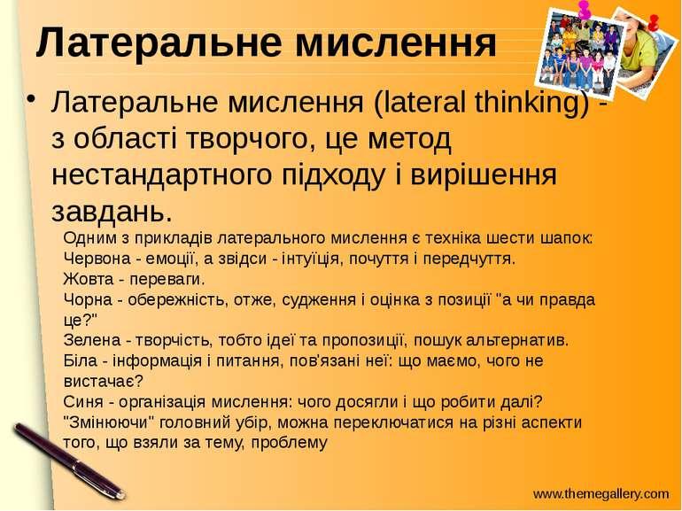 Латеральне мислення Латеральне мислення (lateral thinking) - з області творчо...