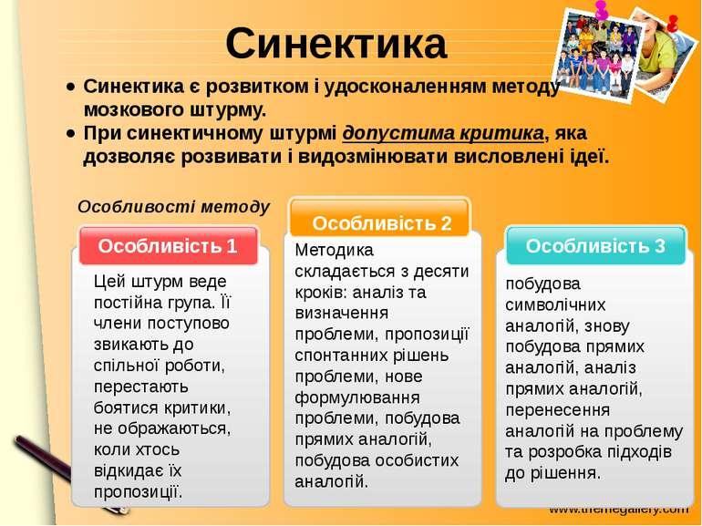 Синектика Особливість 3 Особливість 2 Особливість 1 Особливості методу Цей шт...
