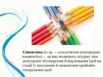 Синектика (із гр. – «сполучення різнорідних елементів») - це вид мозкового шт...