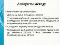 Алгоритм методу Визначення синонімів об'єкта Довільний вибір випадкових об'єк...
