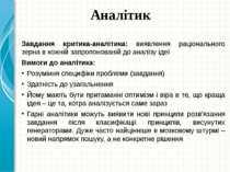 Аналітик Завдання критика-аналітика: виявлення раціонального зерна в кожній з...