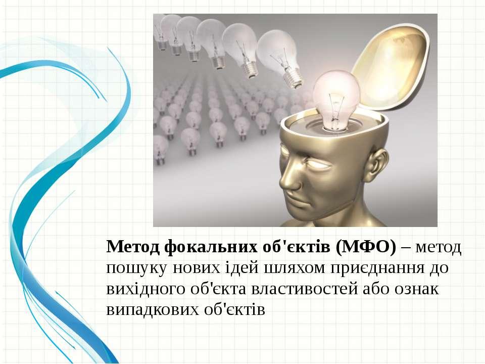Метод фокальних об'єктів (МФО) – метод пошуку нових ідей шляхом приєднання до...