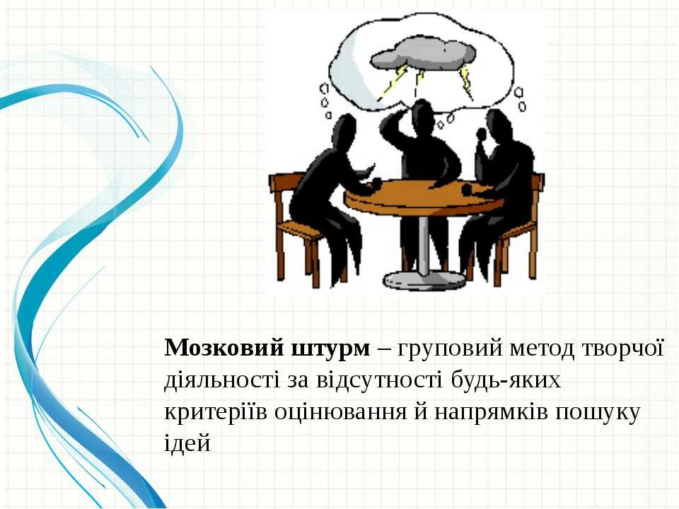 Мозковий штурм – груповий метод творчої діяльності за відсутності будь-яких к...