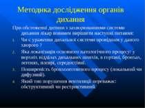 Методика дослідження органів дихання При обстеженні дитини з захворюваннями с...