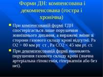 Форми ДН: компенсована і декомпенсована (гостра і хронічна) При компенсованій...