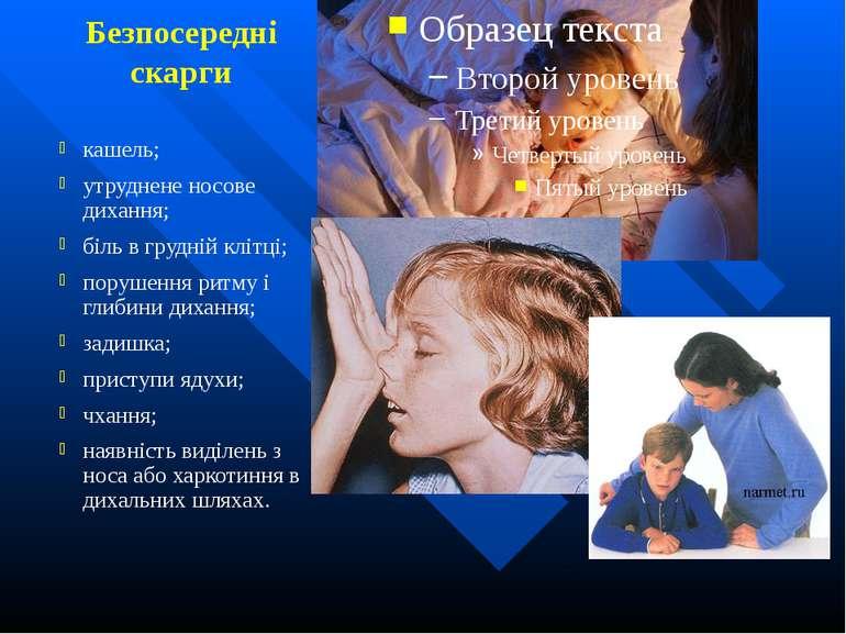 Безпосередні скарги кашель; утруднене носове дихання; біль в грудній клітці; ...