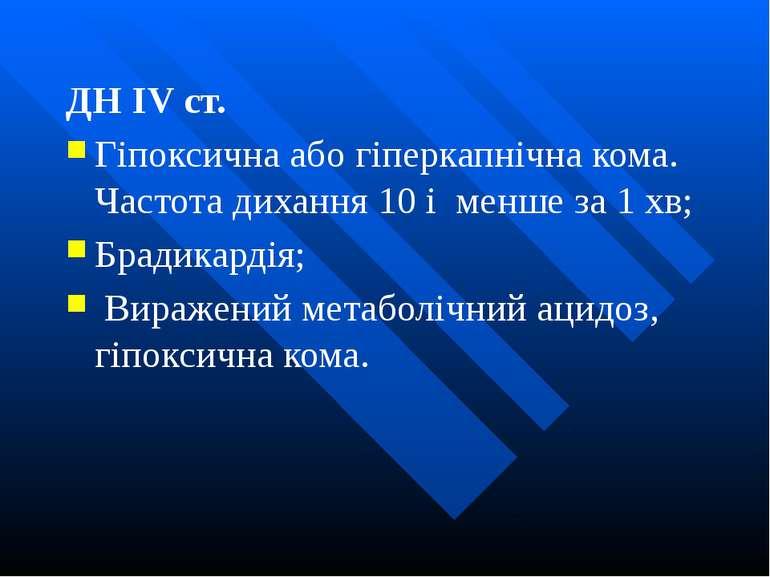 ДН IV ст. Гіпоксична або гіперкапнічна кома. Частота дихання 10 і менше за 1 ...
