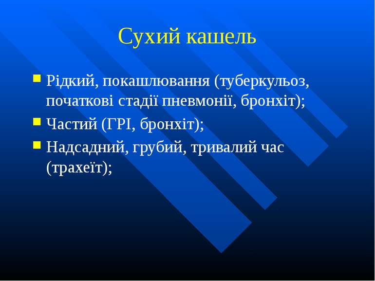 Сухий кашель Рідкий, покашлювання (туберкульоз, початкові стадії пневмонії, б...