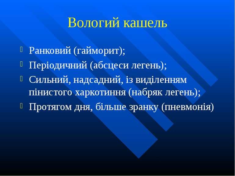 Вологий кашель Ранковий (гайморит); Періодичний (абсцеси легень); Сильний, на...