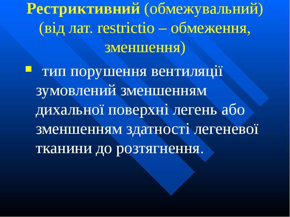 Рестриктивний (обмежувальний) (від лат. restrictio – обмеження, зменшення) ти...