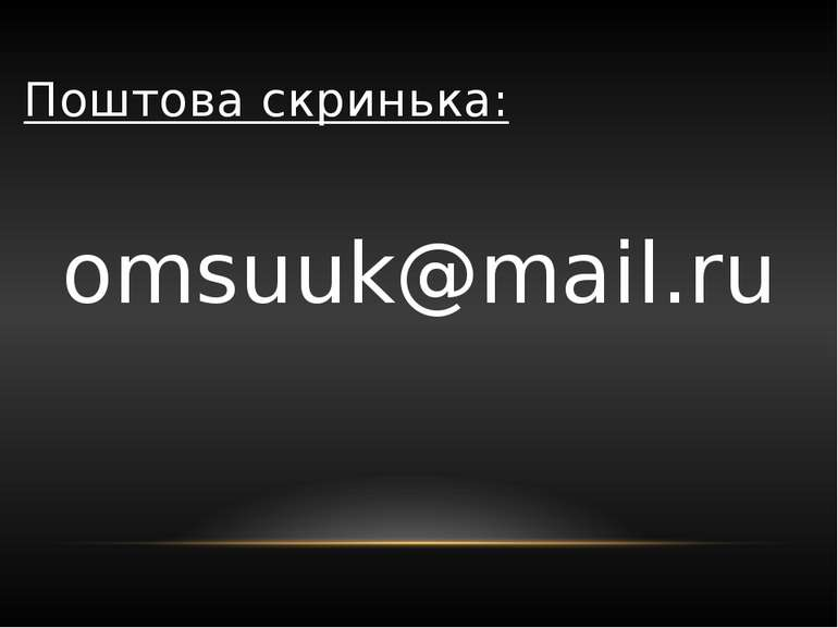 Поштова скринька: omsuuk@mail.ru