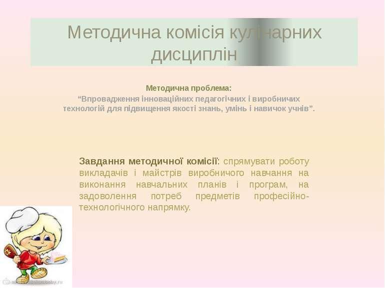 """Методична комісія кулінарних дисциплін Методична проблема: """"Впровадження інно..."""
