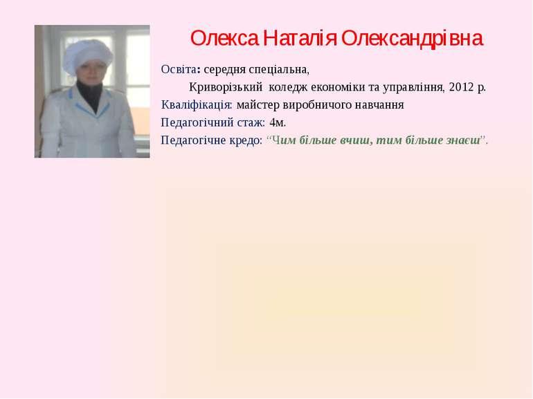 Олекса Наталія Олександрівна Освіта: середня спеціальна, Криворізький коледж ...