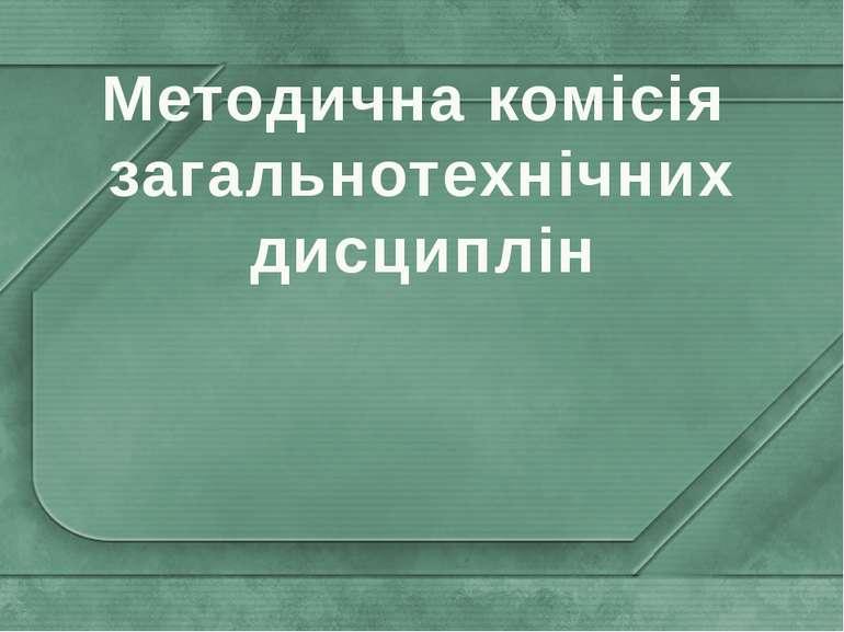 Методична комісія загальнотехнічних дисциплін