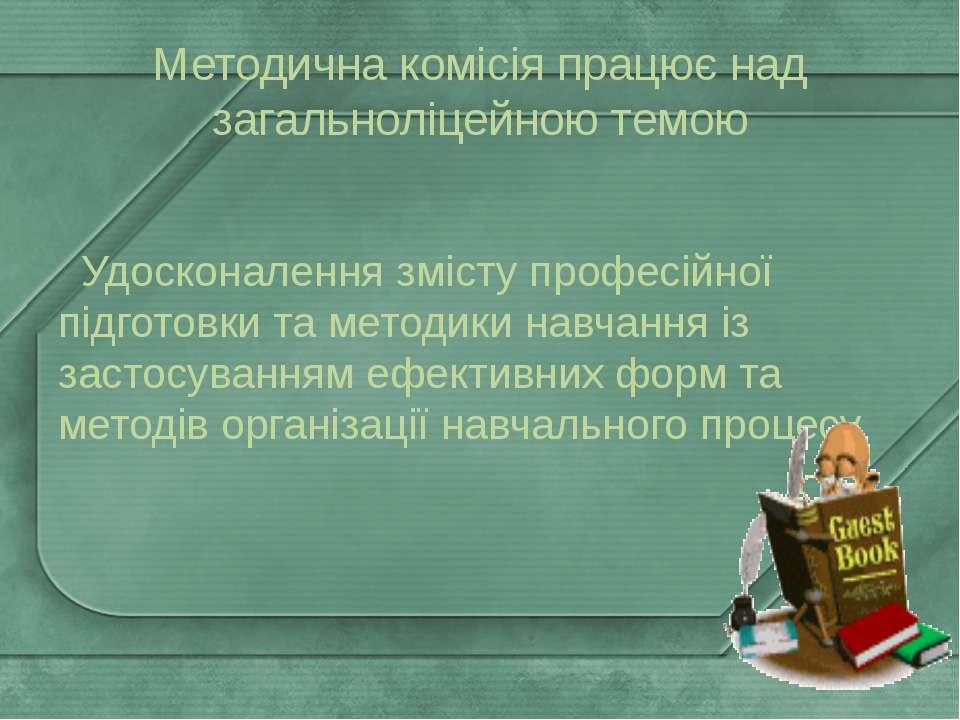 Методична комісія працює над загальноліцейною темою Удосконалення змісту проф...