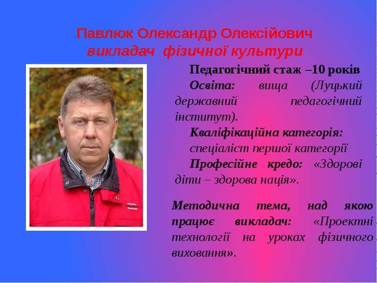 Педагогічний стаж –10 роківОсвіта: вища (Луцький державний педагогічний інсти...